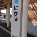 Photos: にかほ