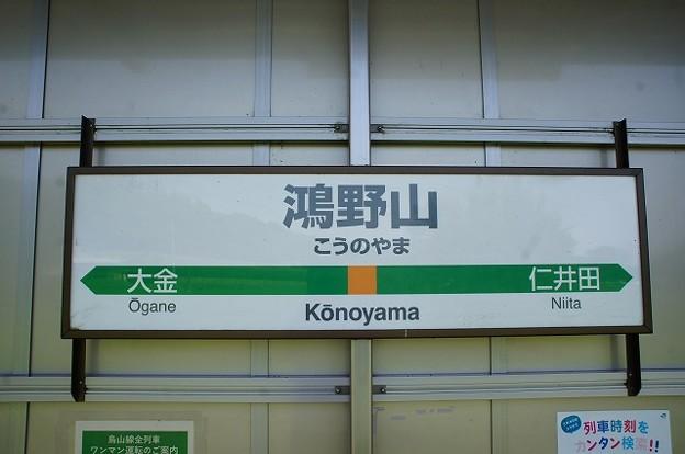Photos: 鴻野山