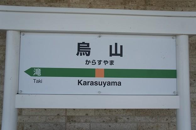 Photos: 烏山