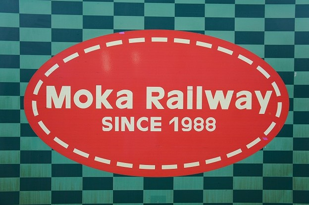 Photos: Moka Rail Way