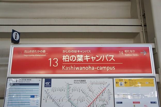 Photos: 13 柏の葉キャンパス