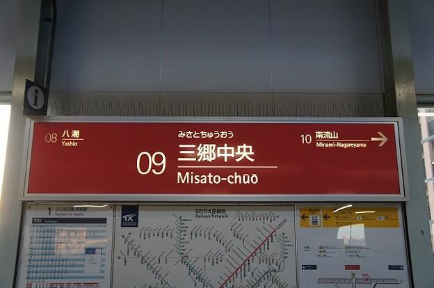 09 三郷中央