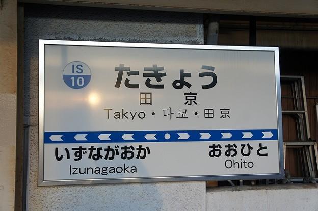 IS10 田京