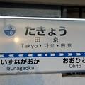 Photos: IS10 田京