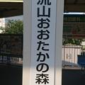 Photos: TD22 流山おおたかの森