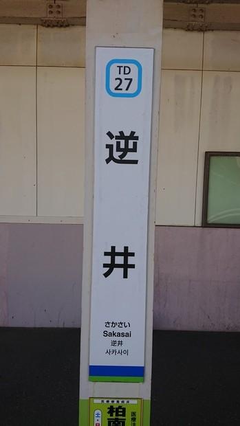 TD27 逆井