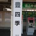 Photos: TD23 豊四季