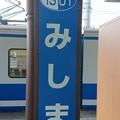 Photos: IS01 みしま