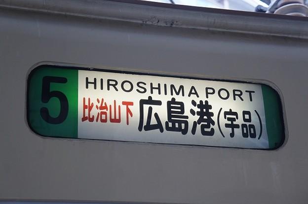 5 広島港(宇品)