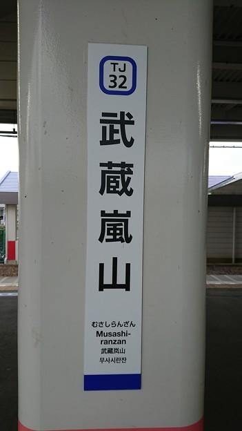 TJ32 武蔵嵐山