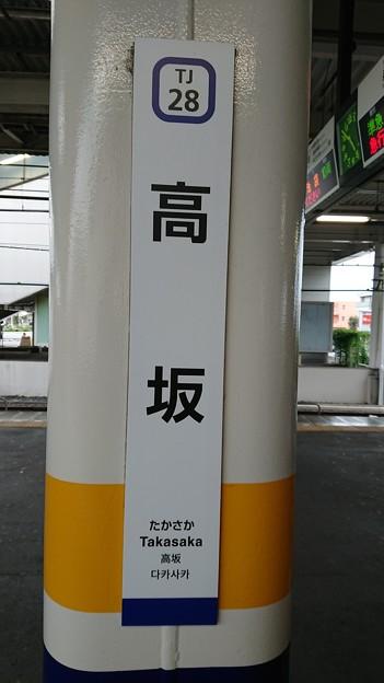 TJ28 高坂