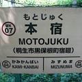Photos: WK07 本宿