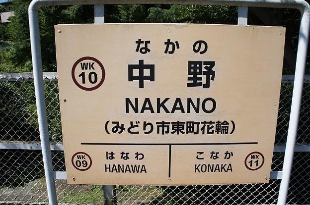 WK10 中野