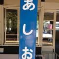 Photos: あしお