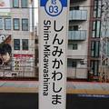 Photos: KS03 しんみかわしま