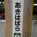 Photos: JY03 あきはばら