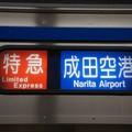 特急 成田空港