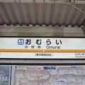 Photos: TS41 小村井