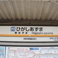 Photos: TS42 東あずま