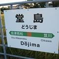 Photos: 堂島