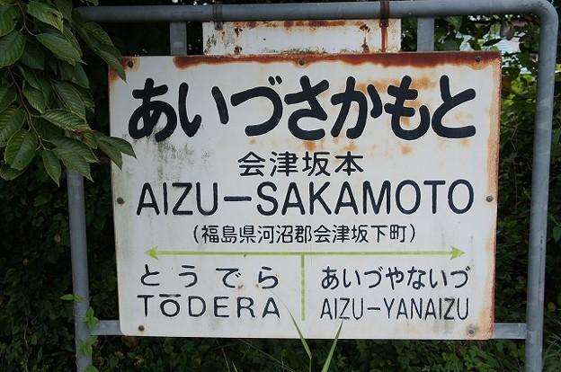 Photos: 会津坂本
