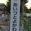 Photos: あいづとよかわ