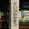 Photos: あいづわかまつ