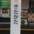 Photos: きたかた