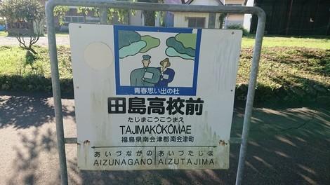田島高校前