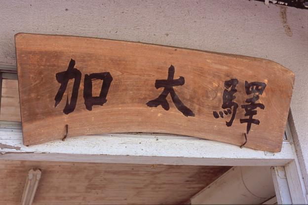 000022_20130803_JR加太