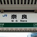 Photos: 000062_20130815_JR奈良