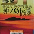 ST 沖ノ島伝説