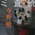 Photos: 継続捜査ゼミ 今野敏