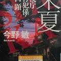 朱夏 警視庁強行犯係 樋口顕