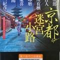 京都迷宮小路