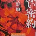 Photos: 赤い密約 今野敏