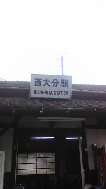 Photos: 大分駅との落差凄い。