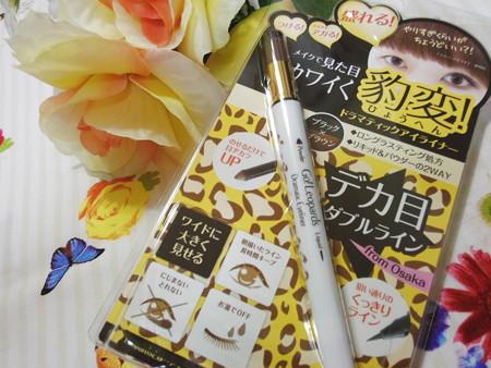 明色化粧品 Go!Leopards ドラマティックアイライナー (1)