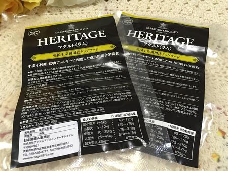 ヘリテージ アダルトラム 100g×4 (7)