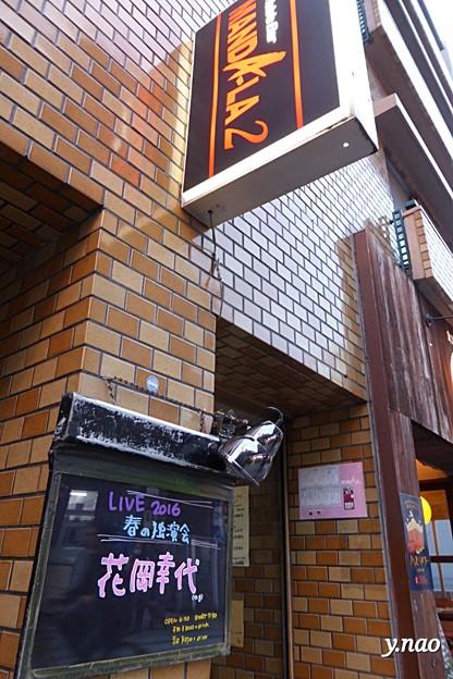 写真: 花岡幸代ライブ(1) 2016.04.09