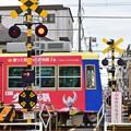 Photos: ふみきりちゅうい