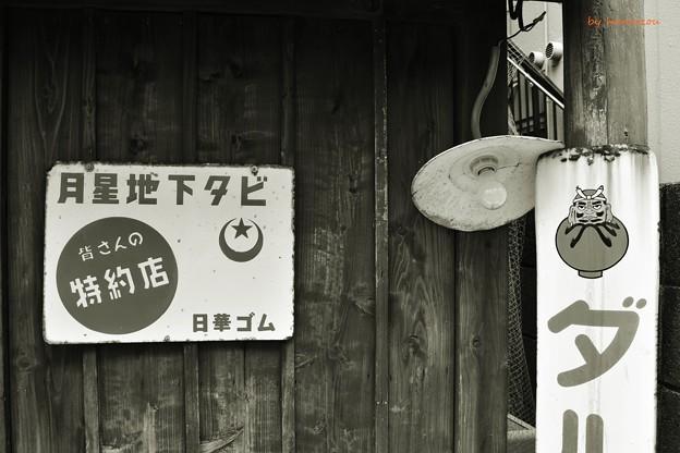 写真: 地下タビ