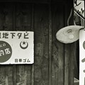 Photos: 地下タビ