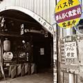 Photos: まんぷく食堂前