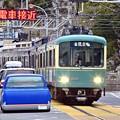 Photos: アメ車と江ノ電