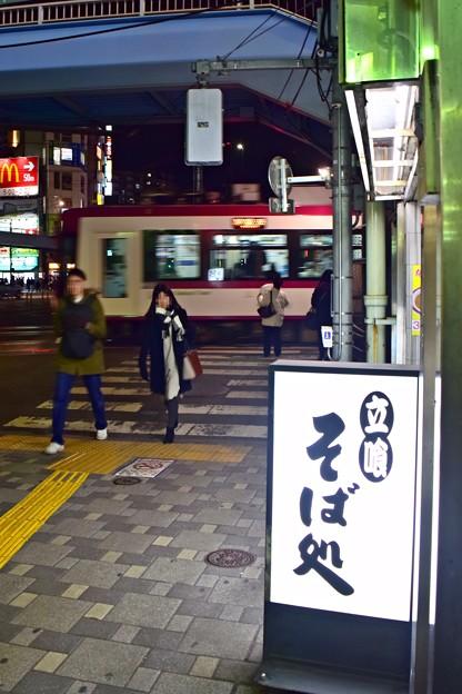 Photos: 立喰そば処
