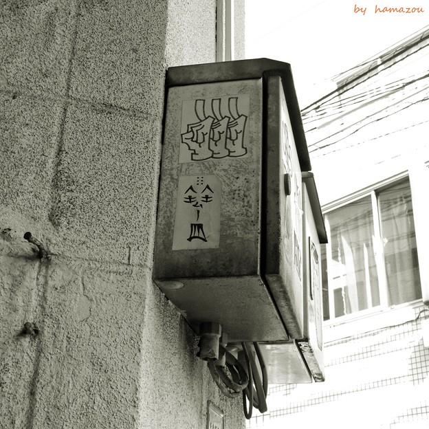 Photos: 謎の絵文字