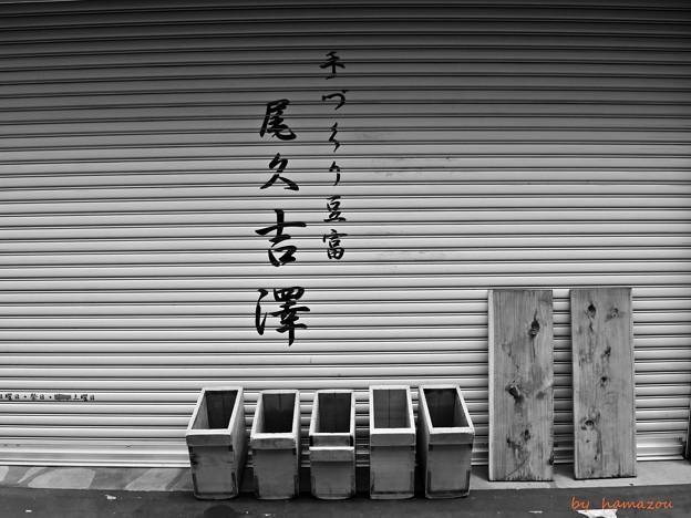 Photos: 豆富屋