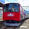 Photos: カラフル電車(2)