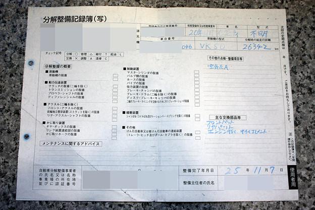 平成25年11月 整備記録簿